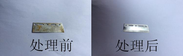 【陕西】不锈铁刀片除锈钝化实例