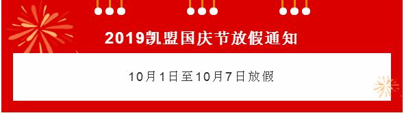 2019凯盟国庆节放假通知来了~