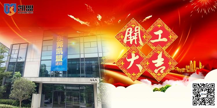 热烈庆祝凯盟公司松山湖新办公楼装修开工大吉