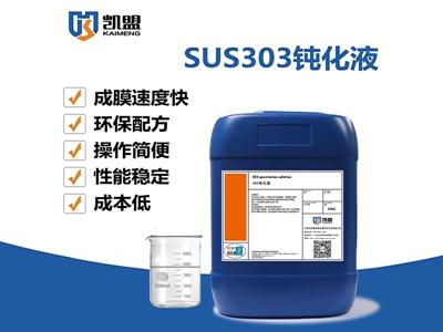 SUS303不锈钢钝化液