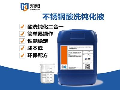 不锈钢酸洗钝化液